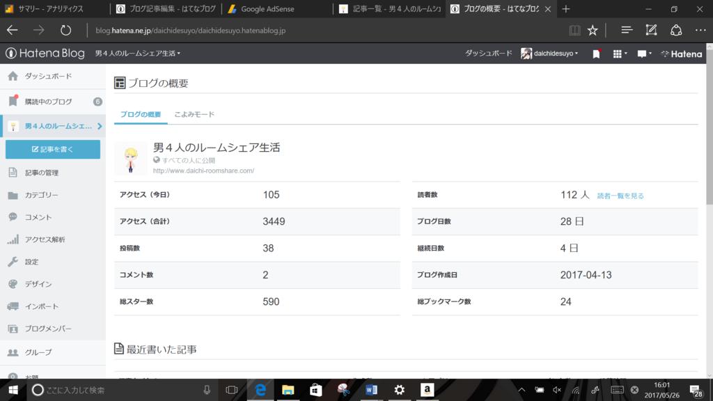 f:id:daichidesuyo:20170526163933p:plain