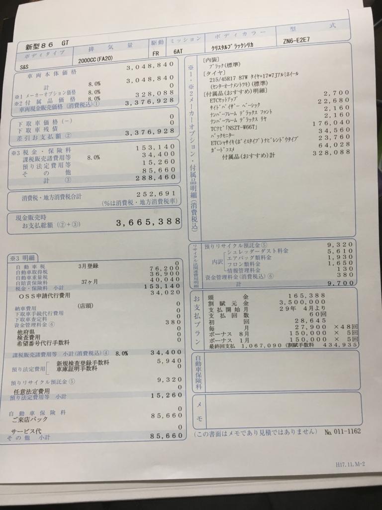 f:id:daichidesuyo:20170529220435j:plain