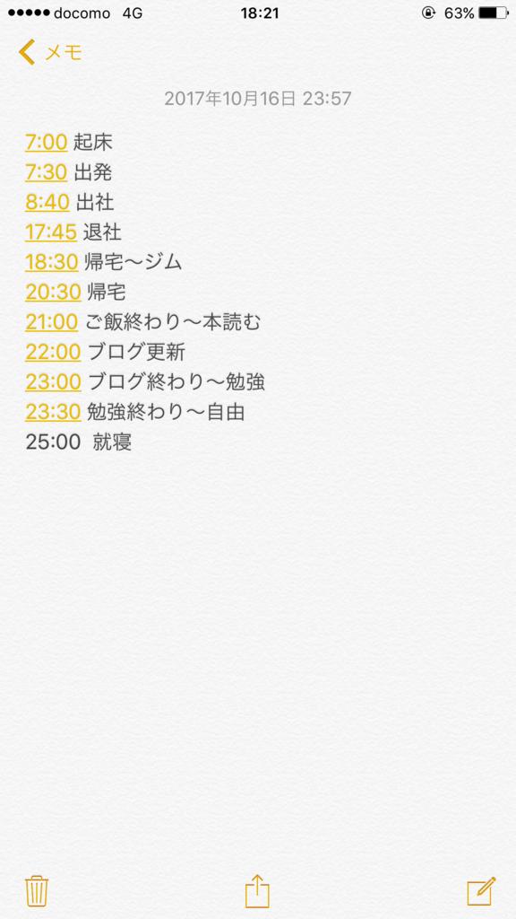 f:id:daichidesuyo:20171017182204p:plain