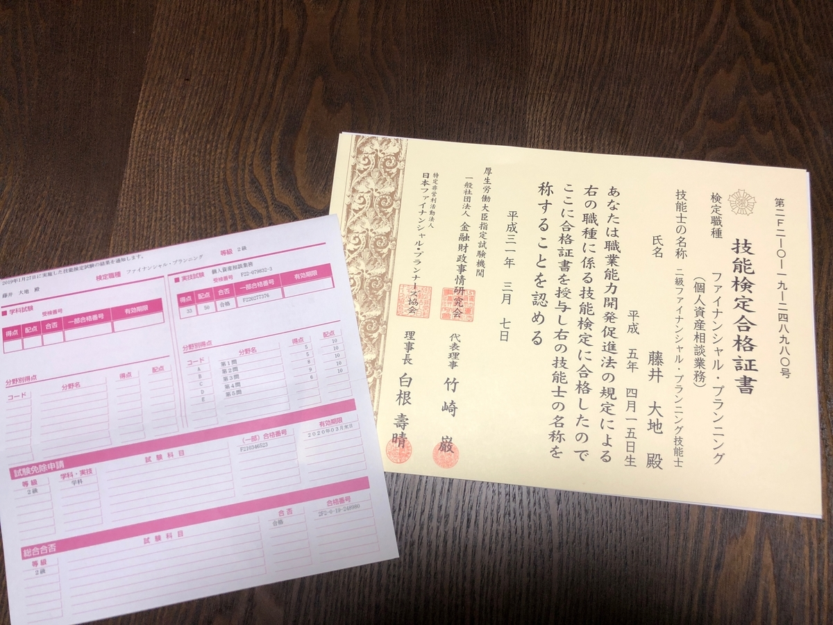 f:id:daichidesuyo:20190402234127j:plain