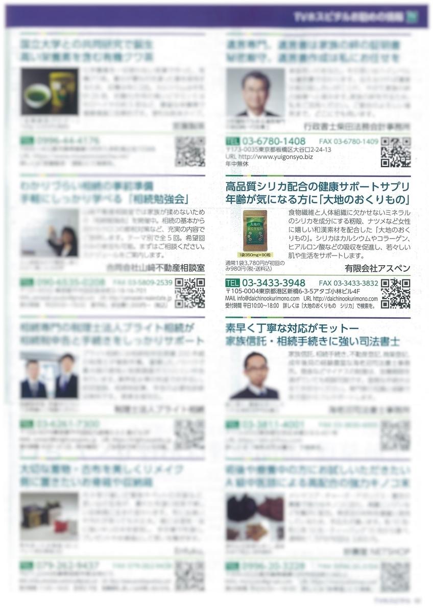 f:id:daichinookurimono:20191002154229j:plain