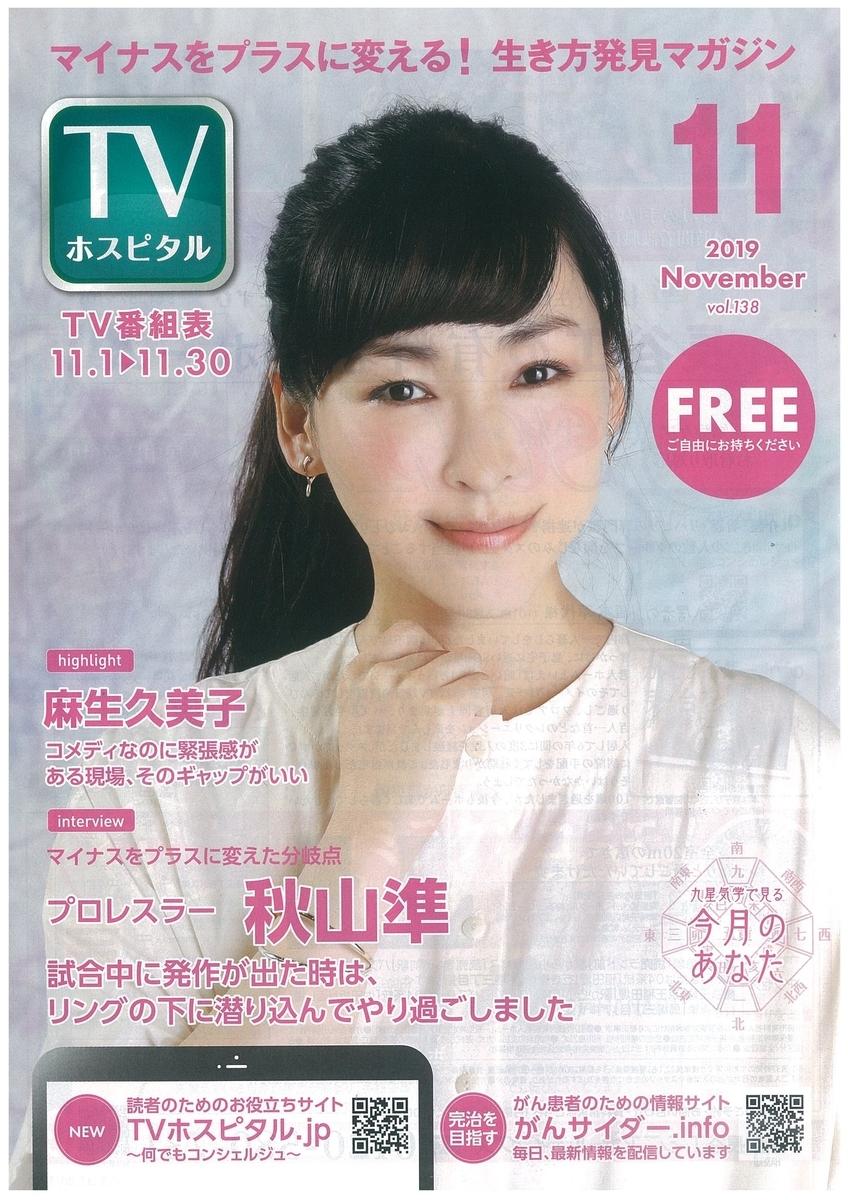f:id:daichinookurimono:20191112182031j:plain
