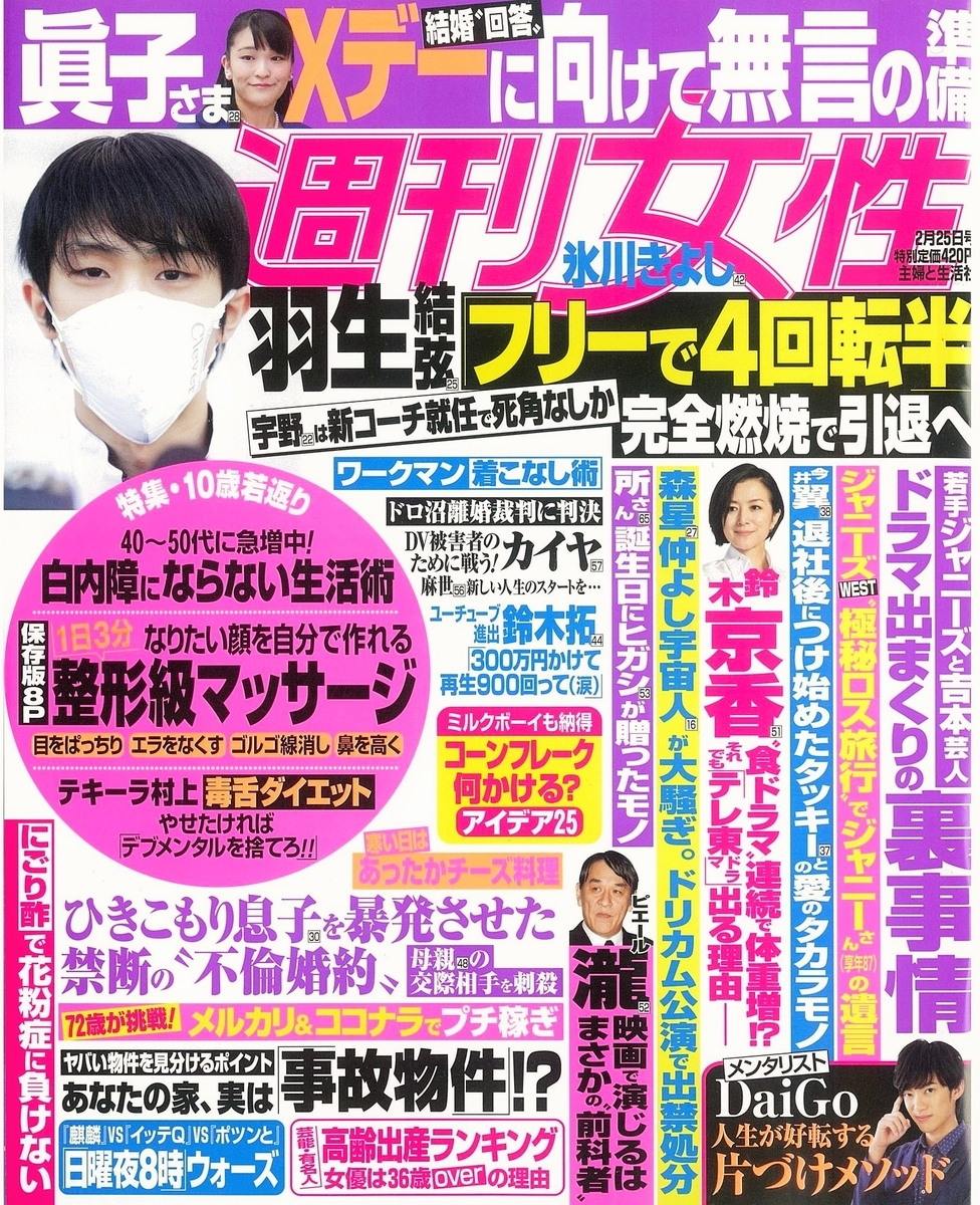 f:id:daichinookurimono:20200217161444j:plain