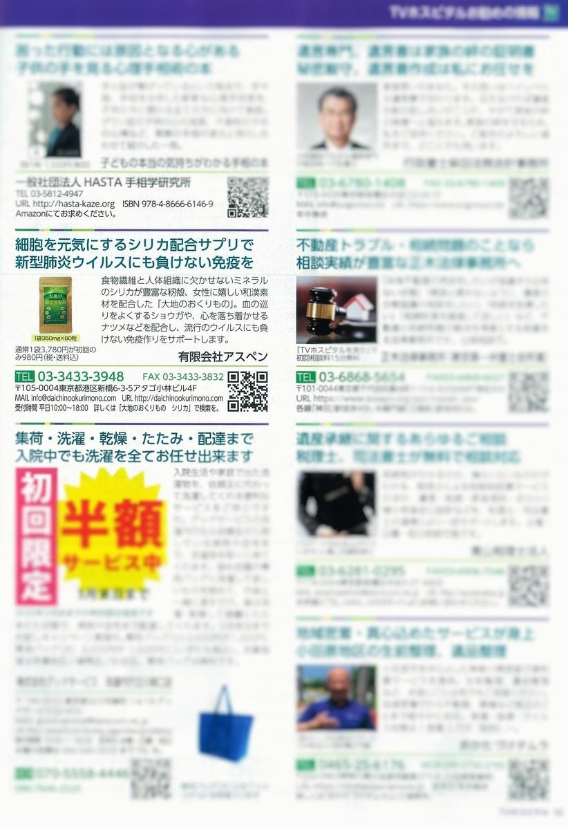 f:id:daichinookurimono:20200401112929j:plain