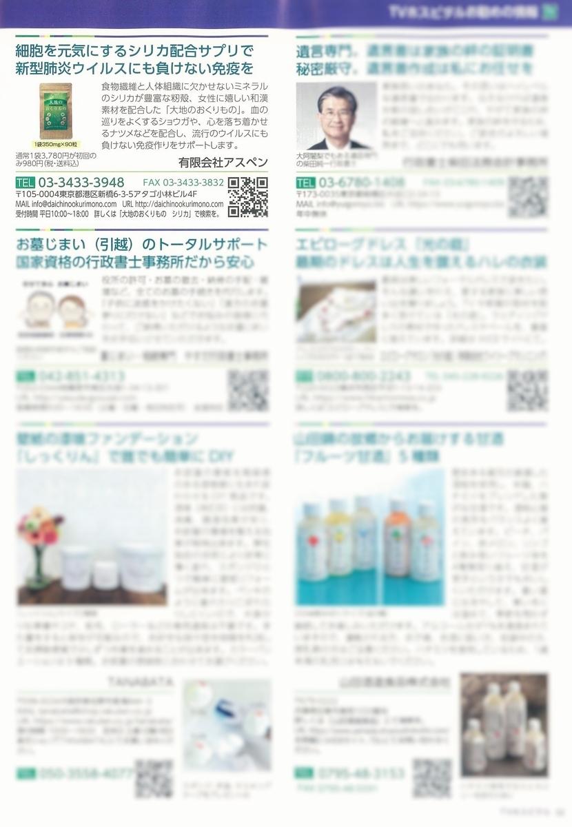 f:id:daichinookurimono:20200731141830j:plain