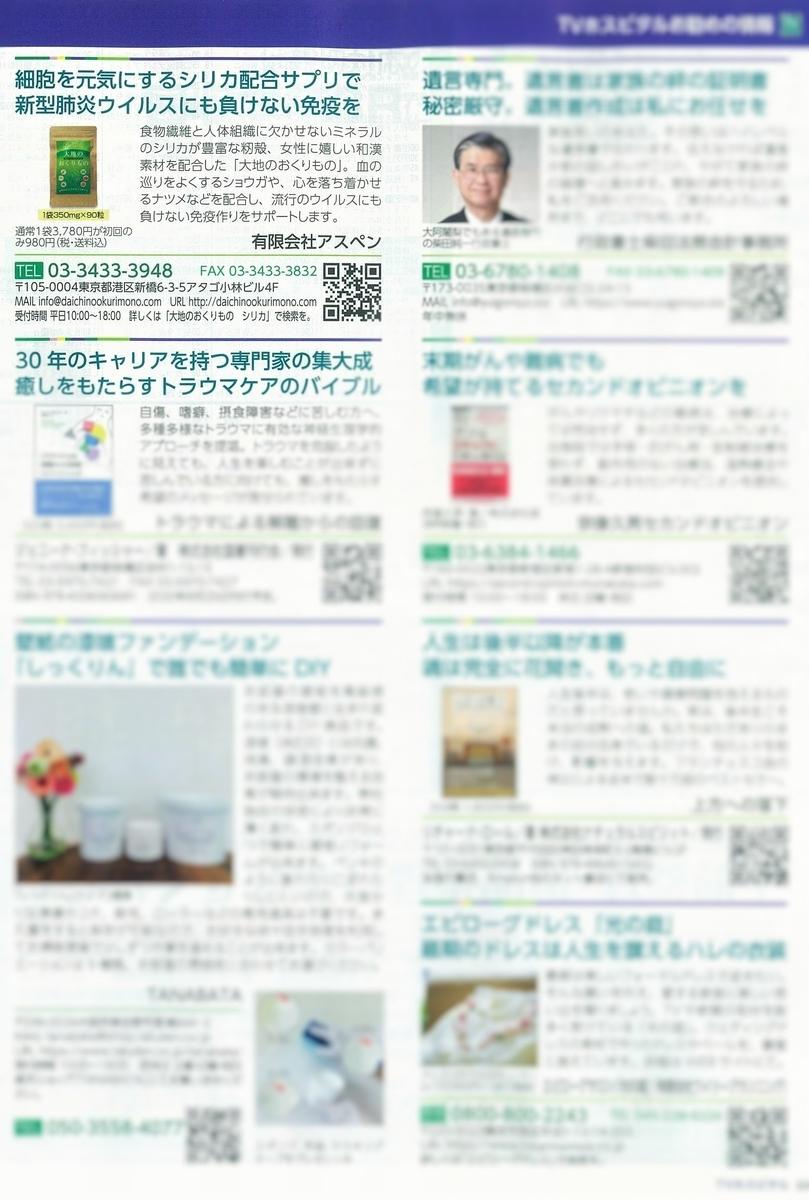 f:id:daichinookurimono:20200901151947j:plain