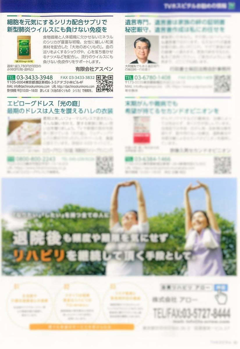 f:id:daichinookurimono:20200930170832j:plain