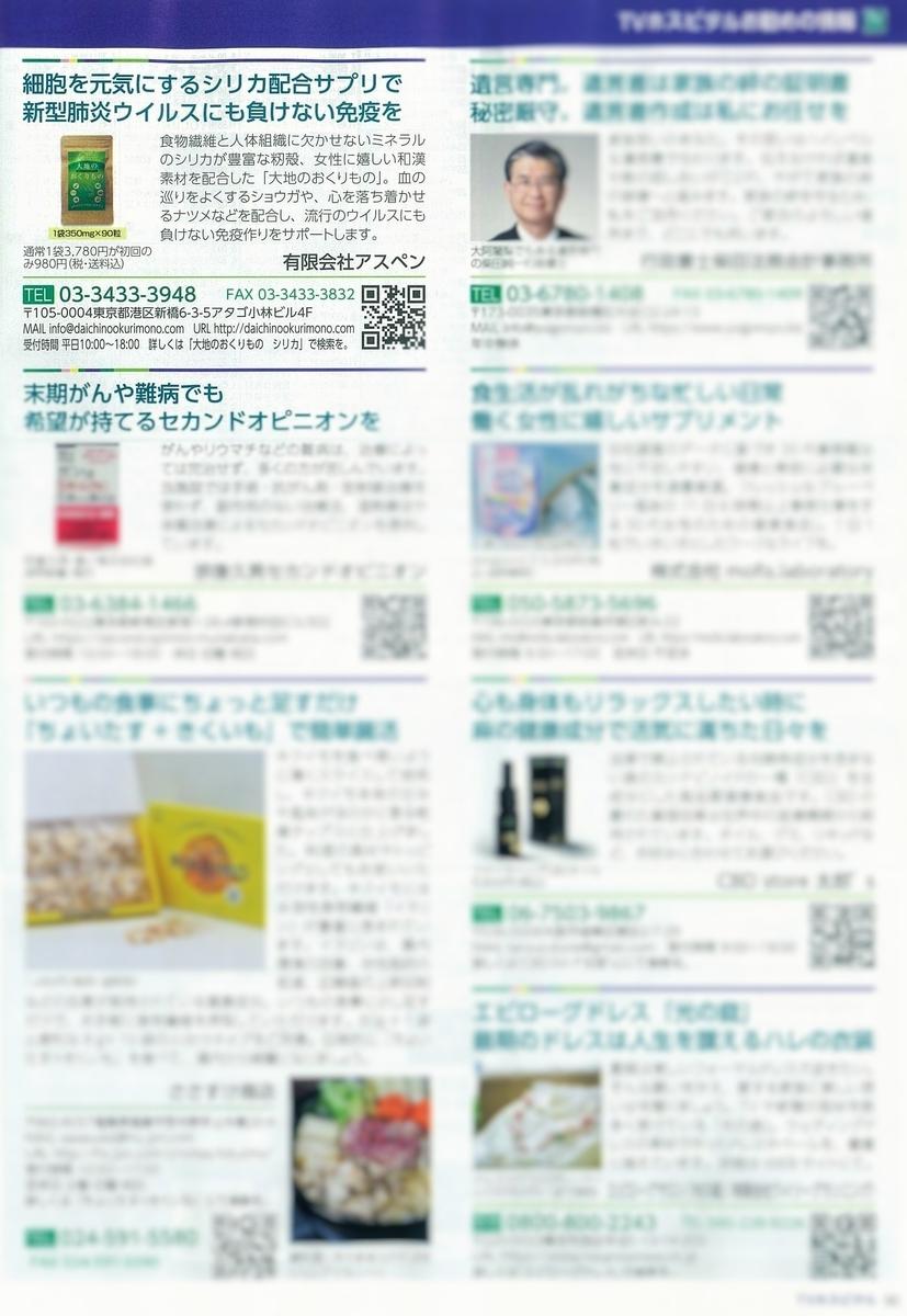 f:id:daichinookurimono:20201106134807j:plain