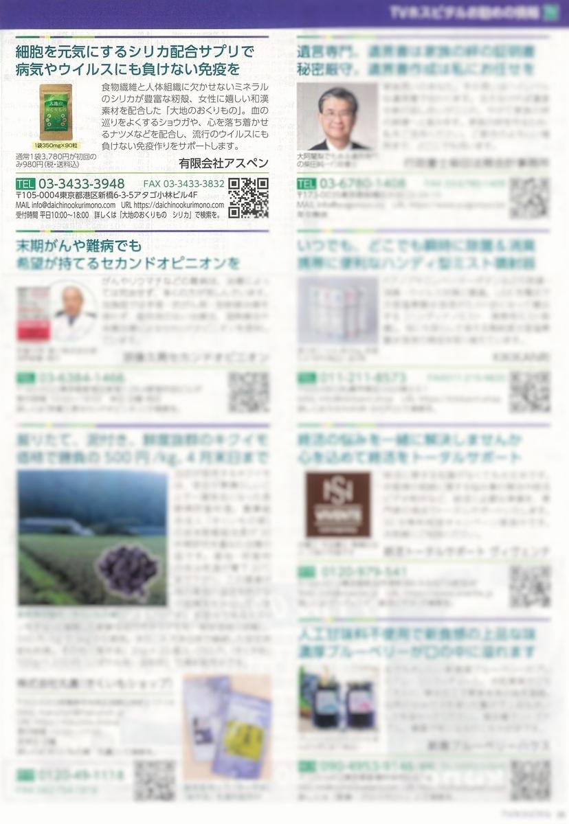 f:id:daichinookurimono:20210204113558j:plain