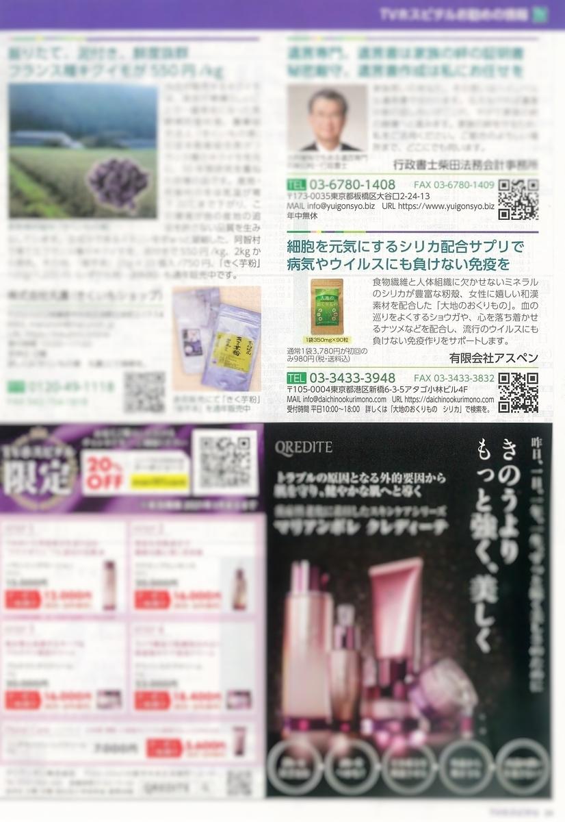 f:id:daichinookurimono:20210305133256j:plain