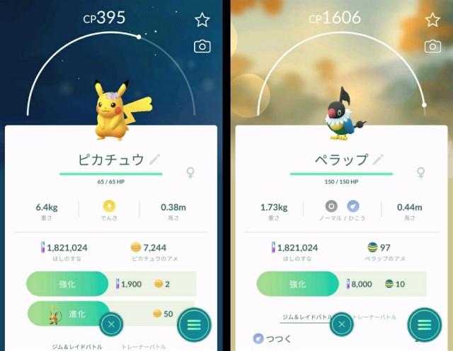 f:id:daichipokego777:20190811105710j:image