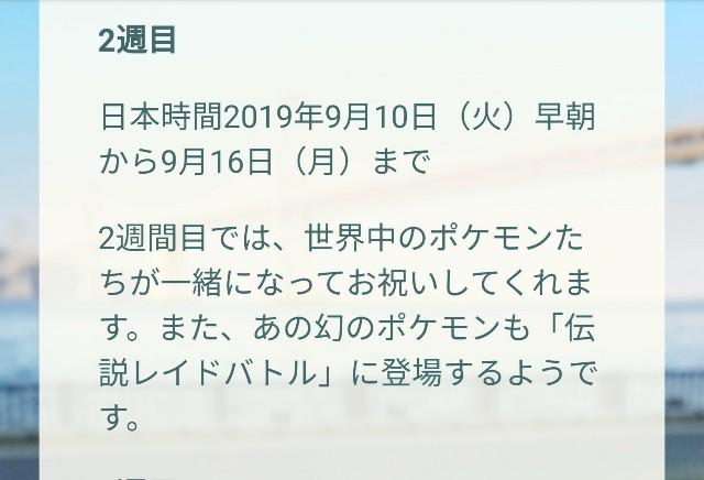 f:id:daichipokego777:20190815233432j:image