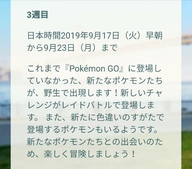 f:id:daichipokego777:20190816000516j:image