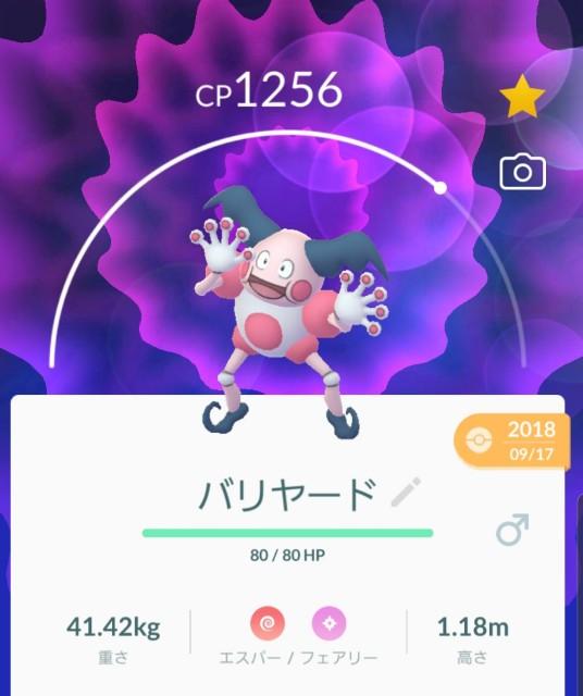 f:id:daichipokego777:20190910234324j:image