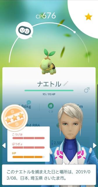 f:id:daichipokego777:20190912233711j:image