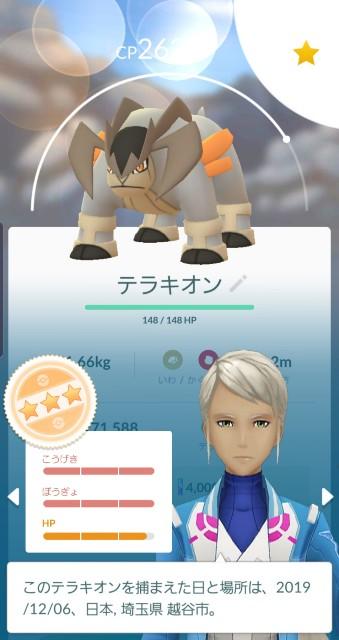 f:id:daichipokego777:20191208085315j:plain