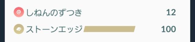 f:id:daichipokego777:20191213124523j:plain