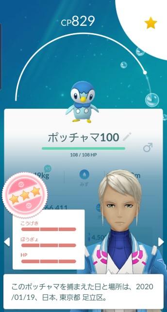 f:id:daichipokego777:20200119165957j:image