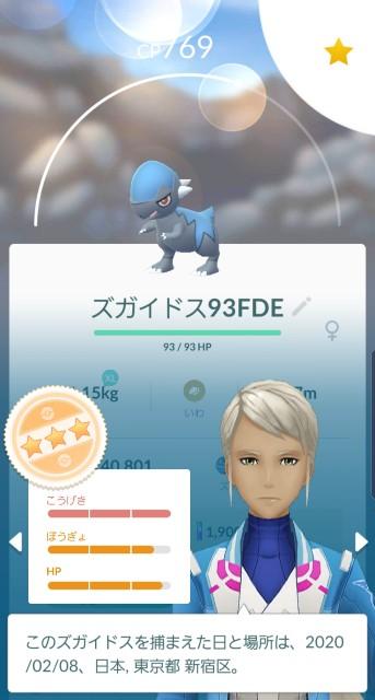 f:id:daichipokego777:20200210194050j:image