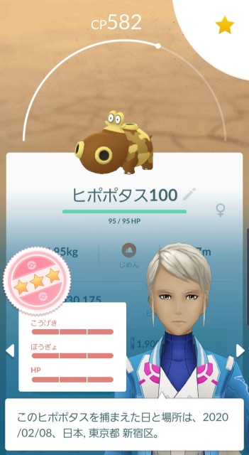 f:id:daichipokego777:20200210194536j:image