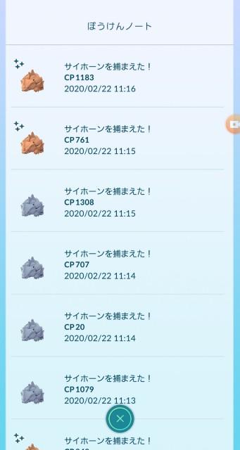 f:id:daichipokego777:20200222180813j:image
