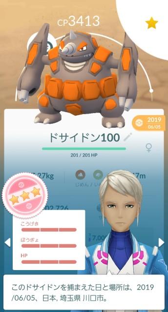 f:id:daichipokego777:20200222191142j:image