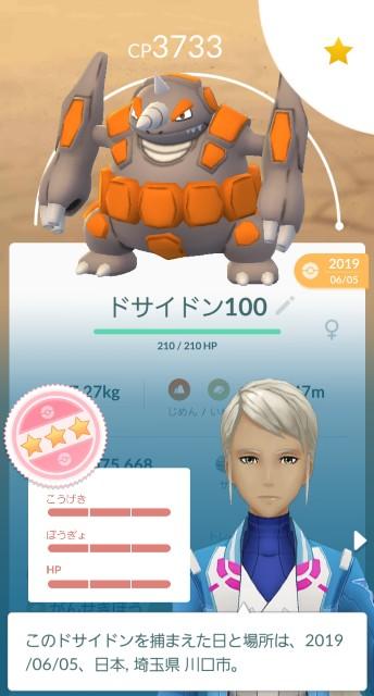 f:id:daichipokego777:20200225193219j:image