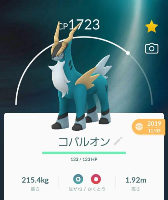 f:id:daichipokego777:20200316192445j:image