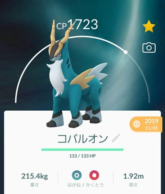 f:id:daichipokego777:20200316192501j:image