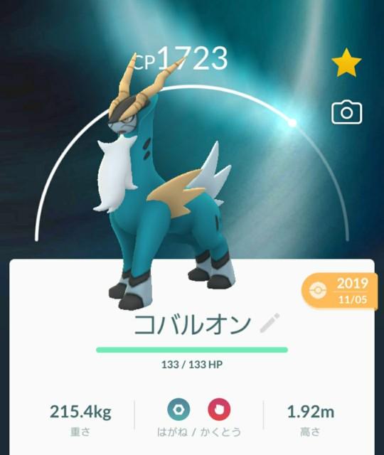 f:id:daichipokego777:20200316192548j:image