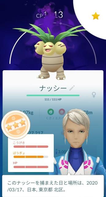 f:id:daichipokego777:20200507144629j:image