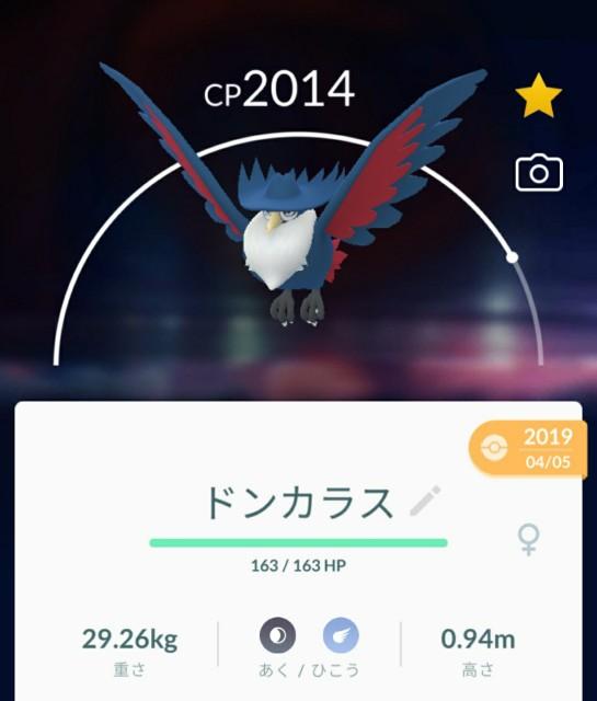 f:id:daichipokego777:20200512112034j:image