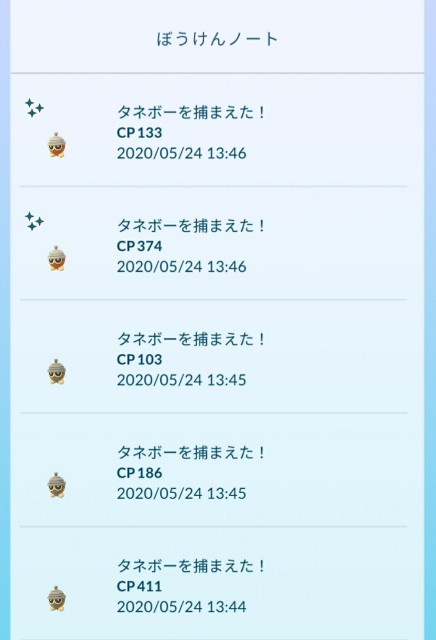f:id:daichipokego777:20200525104033j:image