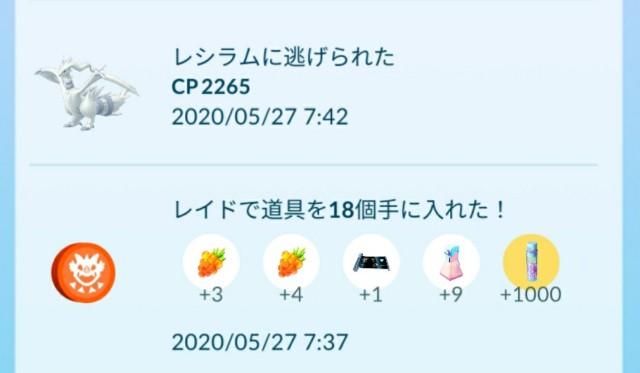 f:id:daichipokego777:20200529110938j:image