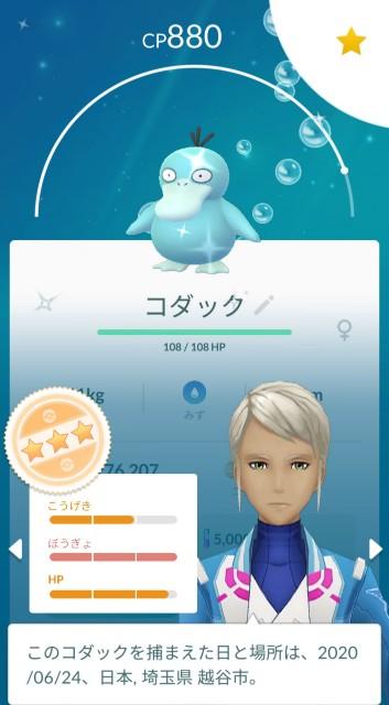 f:id:daichipokego777:20200625185245j:image