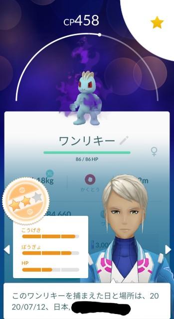f:id:daichipokego777:20200712165446j:image