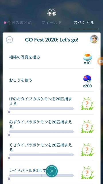 f:id:daichipokego777:20200725234604j:image
