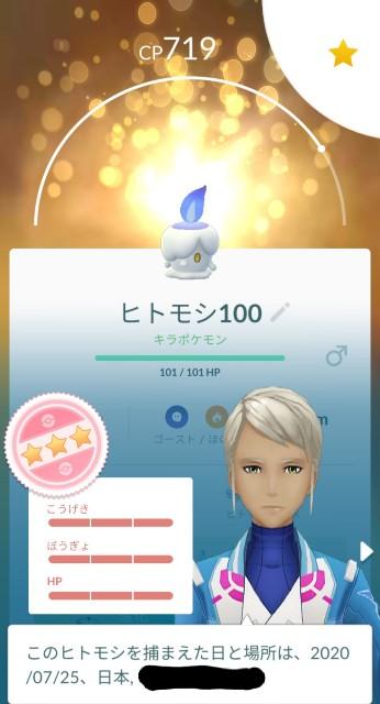 f:id:daichipokego777:20200726004618j:image