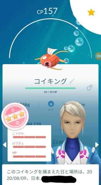 f:id:daichipokego777:20200809123326j:image