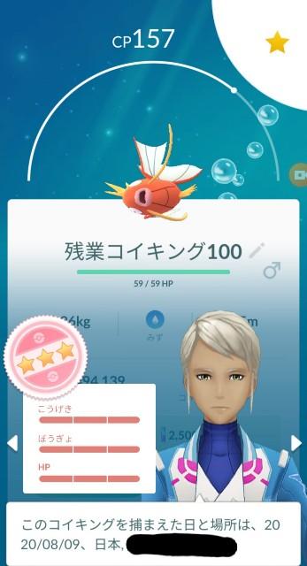f:id:daichipokego777:20200809123403j:image