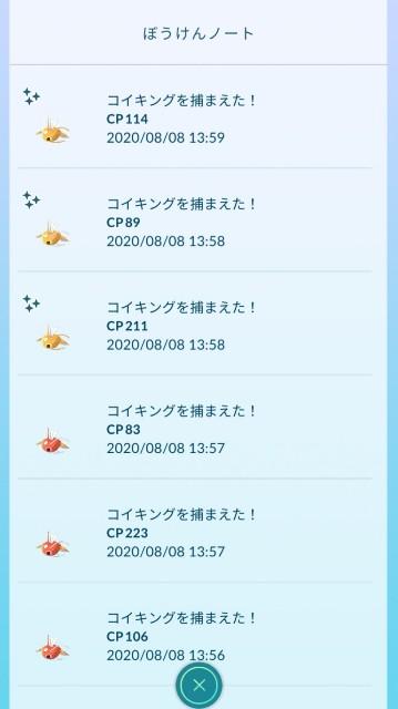f:id:daichipokego777:20200809124812j:image