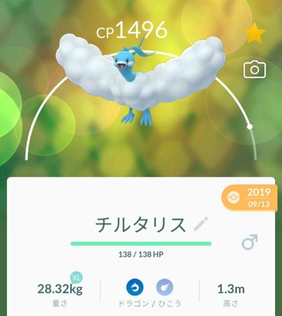 f:id:daichipokego777:20200923110146j:image