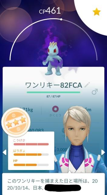 f:id:daichipokego777:20201021100709j:image