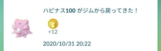 f:id:daichipokego777:20201101115205j:image
