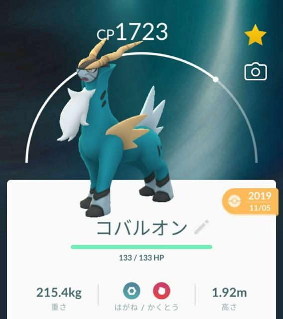f:id:daichipokego777:20201114124458j:image