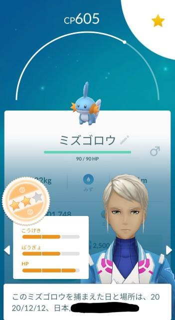 f:id:daichipokego777:20201212153338j:image