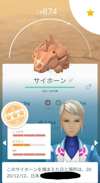 f:id:daichipokego777:20201212190237j:image