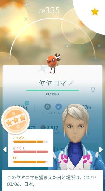 f:id:daichipokego777:20210309093534j:image