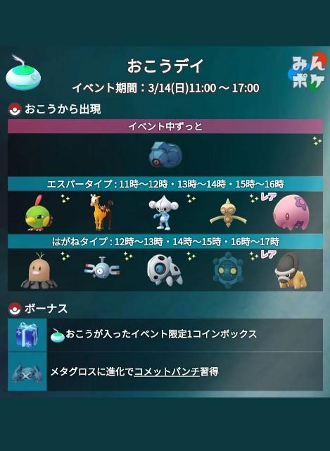 f:id:daichipokego777:20210313014258j:image