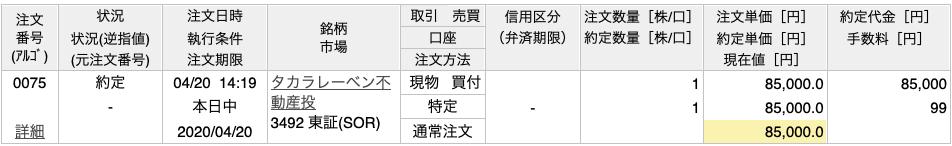 f:id:daidai-sh:20200421001249p:plain